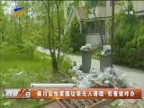 银川安怡家园垃圾无人清理 究竟该咋办-2018年5月9日