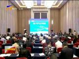 2018湖南·宁夏产业合作对接会在银川举行-2018年5月23日