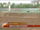 (壮阔东方潮 奋进新时代——庆祝改革开放40年)宁夏着力加大对低效土地开发再利用-2018年5月23日
