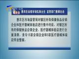 (曝光台)惠农区会销市场乱象丛生 监管部门重拳出击-2018年5月28日