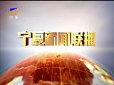 宁夏新闻联播(卫视)-2018年5月31日