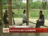 (奋斗新时代)同心汉子马兴江完成了自己的登峰梦想-2018年6月13日