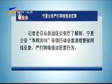 曝光台:宁夏公安严打网络违法犯罪-2018年6月5日