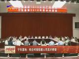 宁东基地:校企对接搭建人尽其才桥梁-2018年6月7日