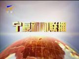 宁夏新闻联播(卫视)-2018年6月7日
