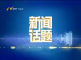 青春奉献 不负韶华-2018年6月20日
