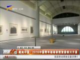 雕刻中国 2018中国青年版画家搜索展银川开展-2018年6月23日