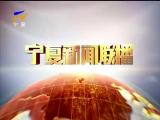 宁夏新闻联播(卫视)-2018年6月2日