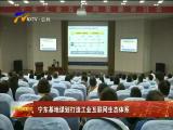 宁东基地谋划打造工业互联网生态体系-2018年6月23日