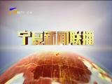宁夏新闻联播-2018年6月22日
