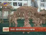 家乡美——固原沈家河民俗文化艺术展开展-2018年6月27日