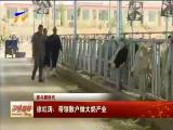 (奋斗新时代)徐红涛:带领散户做大奶产业-2018年6月26日