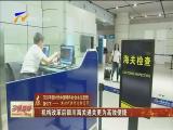 机构改革后银川海关通关更为高效便捷-2018年6月1日
