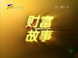 刘涛:用心寻找更大的舞台-2018年6月29日