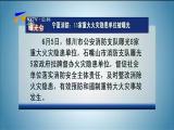 曝光台:宁夏消防:13家重大火灾隐患单位被曝光-2018年6月6日