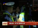 鸿胜出警:男子实习期饮酒上路-2018年6月8日