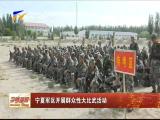 宁夏军区开展群众性大比武活动-2018年6月29日