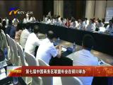 第七届中国商务区联盟年会在银川举办-2018年6月23日