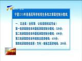 宁夏2018年普通高等学校招生各批次录取控制分数线-2018年6月23日