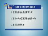 (曝光台)乱收费 银川市21家停车场被处罚-2018年6月13日