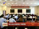 银川公安出台便民惠企20项新措施-2018年6月25日