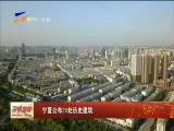 宁夏公布29处历史建筑-2018年6月6日