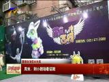 喜迎自治区60大庆 周末,到小剧场看话剧-2018年6月23日
