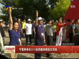 宁夏将举办2018全民健身挑战日活动-2018年6月5日