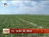 """中卫:""""塞上硒谷""""铺筑""""硒望之路""""-2018年6月29日"""