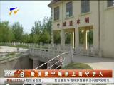 唐徕渠宁城闸上的守护人-2018年6月23日