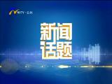 """""""扶贫车间""""探索产业扶贫新模式-2018年6月6日"""