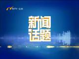 麻黄山脱贫记-2018年6月25日