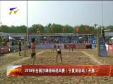 2018年全国沙滩排球巡回赛(宁夏吴忠站)开赛-2018年6月21日