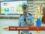 鸿胜出警:交通安全从娃娃抓起-2018年6月27日