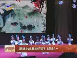 银川城乡幼儿园结对手拉手 共同庆六一-2018年6月1日