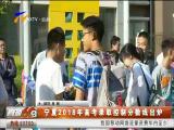 宁夏2018年高考录取控制分数线出炉-2018年6月23日