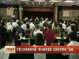 """宁夏工会系统将开展""""助力脱贫富民 志愿结对帮扶""""活动-2018年6月6日"""