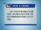 (曝光台)银川交警:这10人被终生禁驾-2018年6月7日
