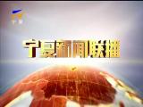 宁夏新闻联播(卫视)-2018年6月9日