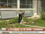 银川悦湖家园一住户楼下臭味熏人 记者跑腿帮解决-2018年6月22日