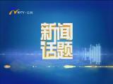青山为证-2018年6月28日
