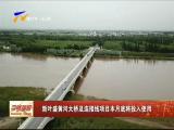 新叶盛黄河大桥及连接线项目本月底将投入使用-2018年6月11日