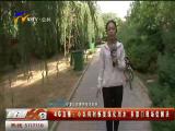 4G直播:小区何时恢复绿化用水 多部门现场促解决-180716