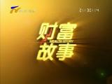 刘涛:用心寻找更大的舞台-180705