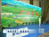 """""""湘约宁夏""""绽放湘江-180702"""