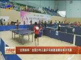 """""""庄则栋杯""""全国少年儿童乒乓球邀请赛在银川开赛-180725"""