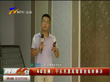 4G直播:宁东民惠苑墙裂地陷盼解决-180716