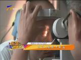 不可小觑的干眼症-180708