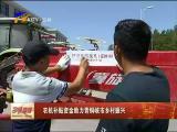 农机补贴资金助力青铜峡市乡村振兴-180726
