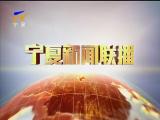宁夏新闻联播(卫视)-180720